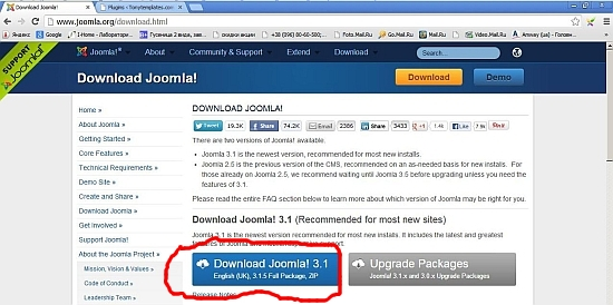 The downloading Joomla web page screenshot