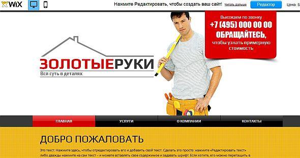 Золотые руки Handy man web theme